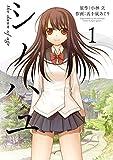 シノハユ 1巻 (デジタル版ビッグガンガンコミックスSUPER)