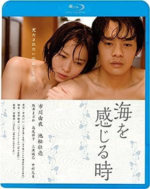 海を感じる時 [Blu-ray]