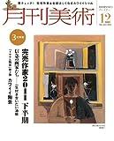 月刊 美術 2011年 12月号 [雑誌]