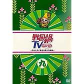 戦国鍋TV~なんとなく歴史が学べる映像~ 九 [DVD]