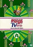 �����TV~�ʤ�Ȥʤ���ˤ��ؤ٤����~ �� [DVD]