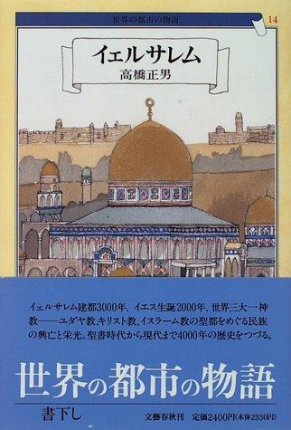 イェルサレム (世界の都市の物語) -