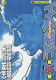 天牌 (85): 麻雀飛龍伝説 (ニチブンコミックス)
