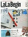 LaLa Begin 2014-15WINTER [雑誌]