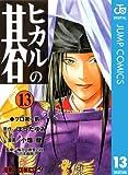 ヒカルの碁 13 (ジャンプコミックスDIGITAL)