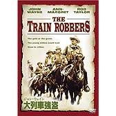 ジョン・ウェイン 大列車強盗 [DVD]