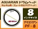 アクエリアン ドラムヘッド(2プライ・クリアヘッド)(AQUARIAN)リングミュート内蔵でタムタムなど多用途対応 PF-8 8インチ