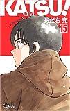 KATSU! (15) (少年サンデーコミックス)