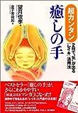 """超カンタン癒しの手―2日で""""気""""が出る「レイキ」活用法"""