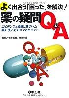 よく出合う「困った」を解決!薬の疑問Q&A—エビデンスと経験に基づいた薬の使い方のコツとポイント