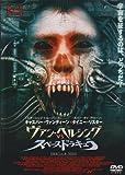 ヴァン・ヘルシング VS スペース ドラキュラ [DVD]