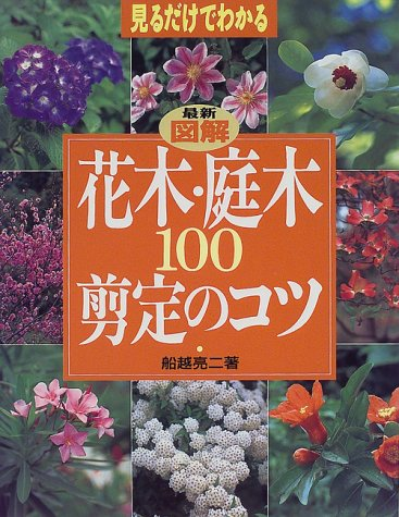 最新図解花木・庭木100剪定のコツ