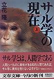 サル学の現在 (上) (文春文庫)