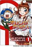 オレンジでりばりぃ(1) (CRコミックス)