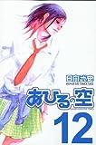 あひるの空(12) (講談社コミックス―SHONEN MAGAZINE COMICS (3680巻))