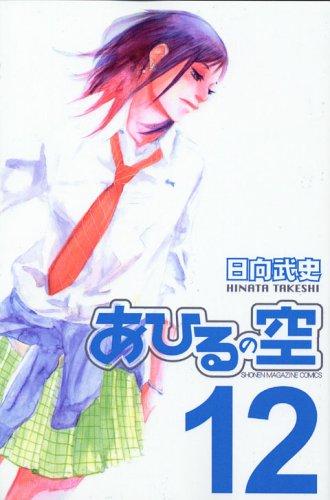 あひるの空(12) (講談社コミックス)