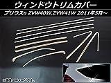 AP ウィンドウトリムカバー ステンレス AP-EX518 入数:1セット(10個) トヨタ プリウスα ZVW40W,ZVW41W 2011年05月~