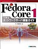 Fedora Core 1で作るネットワークサーバ構築ガイド (Network server construction guide series (11))