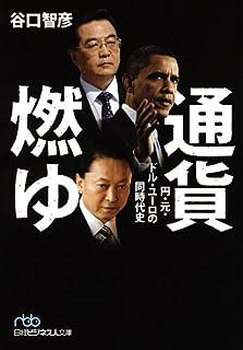 通貨燃ゆ(日経ビジネス人文庫)
