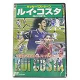 (株)コスミック出版 ルイ コスタ rui costa サッカーdvd