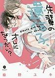 コミックス / 楡野ユキ のシリーズ情報を見る