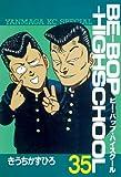 BE-BOP-HIGHSCHOOL(35) (ヤンマガKCスペシャル)