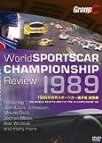 1989年 世界スポーツカー選手権 総集編 [DVD]