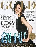 GOLD(ゴールド) 2013年 創刊号(11月号)
