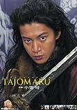 小栗旬(TAJOMARU) 2010年 カレンダー