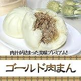 ゴールド肉まん(中華まんじゅう115g×6個)