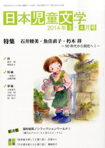 日本児童文学 2014年 04月号 [雑誌]