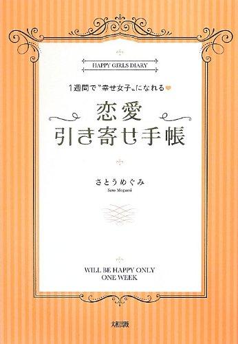 """1週間で""""幸せ女子""""になれる・恋愛引き寄せ手帳"""