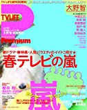 TVライフ Premium (プレミアム) 2012年 5/4号 [雑誌]