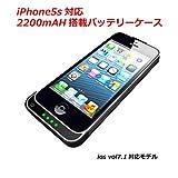【Fu-shine】iPhone 5 【バッテリー内蔵】ケース 2200mah (Black)