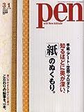Pen (ペン) 2008年 3/1号 [雑誌]