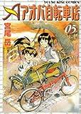 アオバ自転車店 5巻 (ヤングキングコミックス)