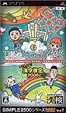 SIMPLE2500シリーズ Portable!! Vol.7 THE どこでも漢字クイズ ~チャレンジ!漢字検定2006~