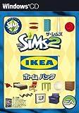 ザ・シムズ2 IKEA ホームパック
