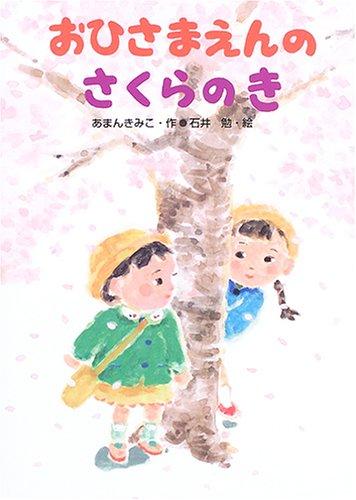 Sun yen of Sakura eaves (Akane / new picture book series)