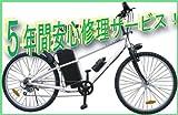 シマノ製6段変速機搭載!スイスイらくらく!電動ハイブリッド自転車!アシスト専用タイプ(電気自転車 ・アシスト自転車・A-bike)