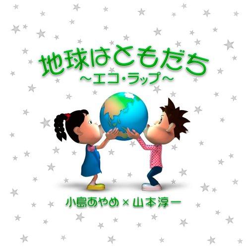 地球はともだち~エコラップ~ DVD付