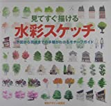 Motif guide who understands procedure of to completion from the figure below - watercolor sketch that you might draw soon as look (2005) ISBN: 4881081845 [Japanese Import]