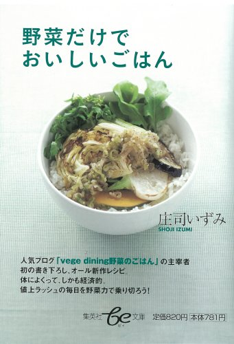 野菜だけでおいしいごはん (集英社be文庫 しA 36)