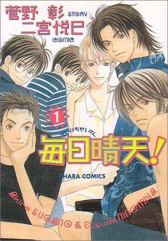 毎日晴天! 1 (1) キャラコミックス