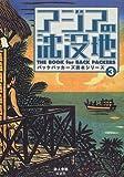 アジアの沈没地 (バックパッカーズ読本シリーズ)
