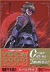 ユーベルブラット 1 (ヤングガンガンコミックス)