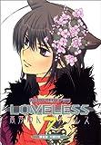 LOVELESS (7) 限定版 ZEROSUMコミックス