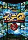 世界の果てまでイッテQ! Vol.2 [DVD]
