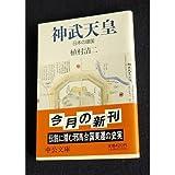 神武天皇—日本の建国 (中公文庫)
