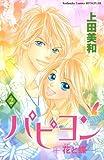 パピヨン-花と蝶-(2) (講談社コミックスフレンド B)